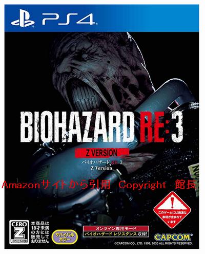 BIOHAZARD RE3 Z Version 【CEROレーティング「Z」】
