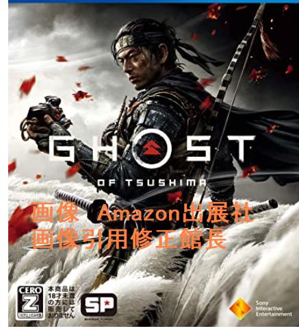 PS4Ghost of Tsushima (ゴースト オブ ツシマ)