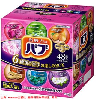 バブ 6つの香りお楽しみBOX 60錠 炭酸入浴剤 詰め合わせ