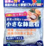 6月売上20%UP5000個売れた商品シリーズ 自然応用科学 酸素を供給する小さな鉢底石 ネット分包