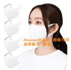 画 マスク ひんやり 4枚組 男女兼用 フィット感 繰り返し使える Home Cocci Sサイズ4枚組ホワイト