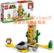 画 レゴ スーパーマリオ サンボ の さばく チャレンジ 71363