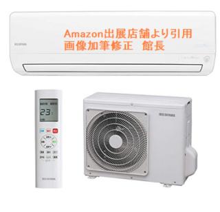 アイリスオーヤマ エアコン 10畳 工事費込 スマートスピーカー対応 エアコン本体 室外機 リモコンセット
