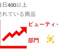 月に14000個から29000個売れているビューティ部門の商品