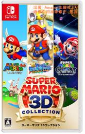 画 スーパーマリオ 3Dコレクション Switch