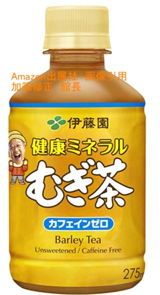 伊藤園 健康ミネラルむぎ茶電子レンジ対応275ml24本 デカフェ・ノンカフェイン